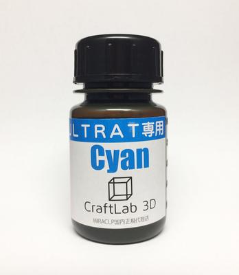 【数量限定】xULTRAT専用CMYK着色顔料 シアン 50g【LCD機向け】