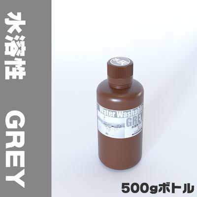 水溶性 グレーレジン 500gボトル 【水洗い可】