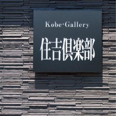 神戸で心のこもった    モノつくり・作り手を 紹介するギャラリー。 sumiyoshicl