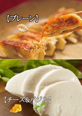 【プレーン30個(10個入3パック)】と【チーズ&バジル30個(10個入3パック)】