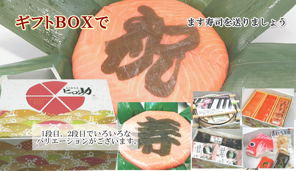 ギフトBOXでます寿司を送りましょう
