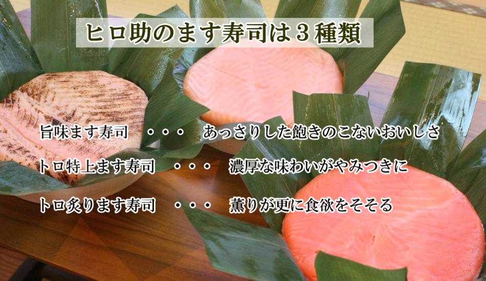 ヒロ助のます寿司3種