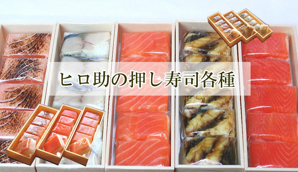 ヒロ助の押し寿司各種