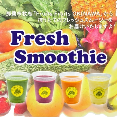 Fresh! FruFru Smoothie! (フルフル スムージー)+シェイカー