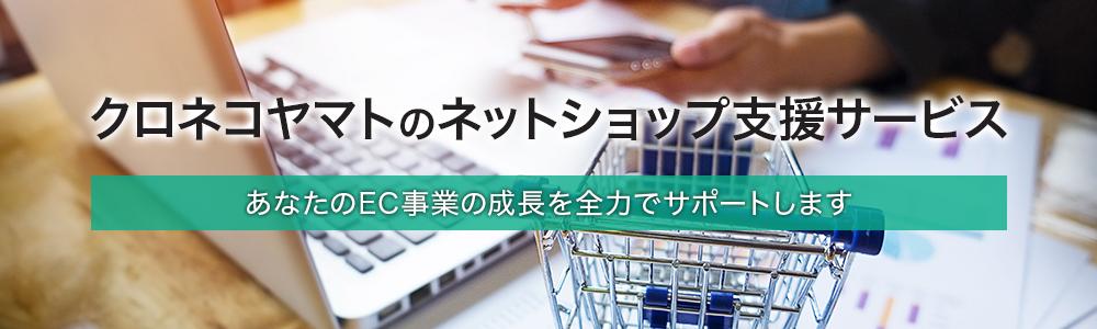 クロネコヤマトのネットショップ支援サービス