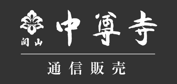 中尊寺参拝事業部