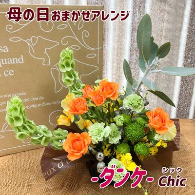 【アレンジメント】「母の日(ダンケ)」カーネーション・バラ・トルコ桔梗・スイートピーなど