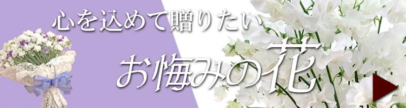 お悔みの花
