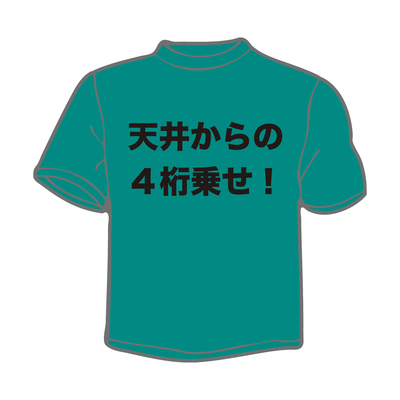 シーサ。回胴日記864話Tシャツ