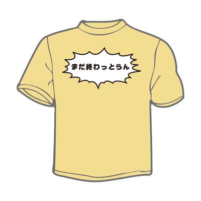 回胴日記第874話オリジナルTシャツ