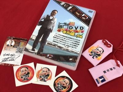 【送料無料】シーサ。DVDスペシャルボックス