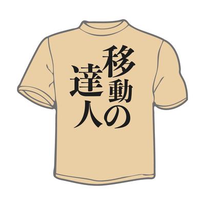 回胴日記第866話オリジナルTシャツ