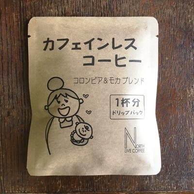 カフェインレスブレンド ドリップバッグ