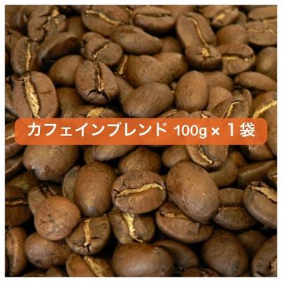 カフェインレスブレンド 100g×1  送料込(メール便) ※代引き、日時指定配送はご利用いただけません