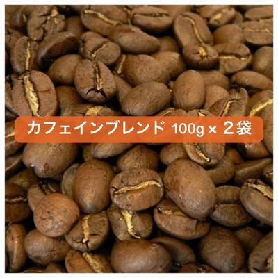 カフェインレスブレンド 100g×2  送料込(メール便) ※代引き、日時指定配送はご利用いただけません