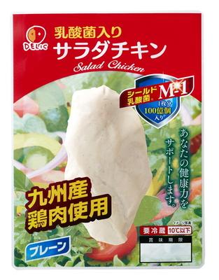 乳酸菌入りサラダチキン(プレーン) 100g 5個セット