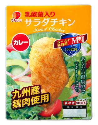 乳酸菌入りサラダチキン(カレー) 100g 5個セット
