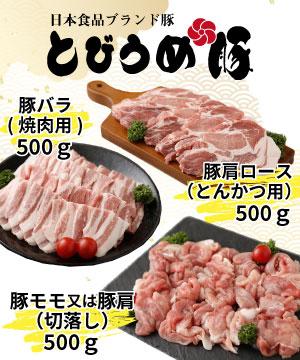 とびうめ豚3点バラエティセット1.5kg ①豚肩ロース(とんかつ用)、②豚バラ(焼肉用)、③豚モモ肉又は豚肩肉(切落し) 各500g