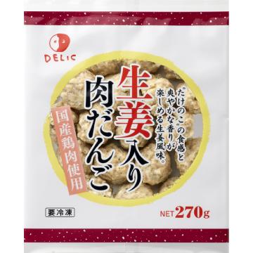 生姜入り肉だんご270g