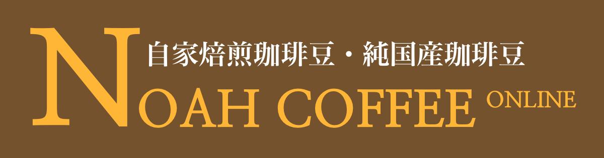 Noah Coffee