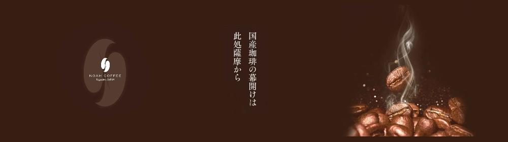 鹿児島県産珈琲イメージバナー