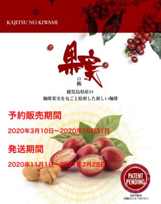 果実の極(発送開始は2020年11月1日から)