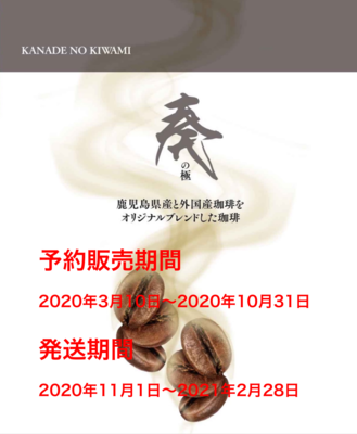 奏の極(発送開始は2020年11月1日から)