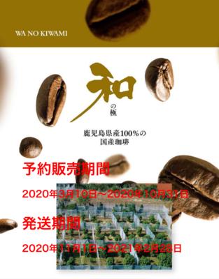 和の極(発送開始は2020年11月3日から)
