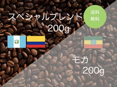 スペシャルブレンド&モカ 400g