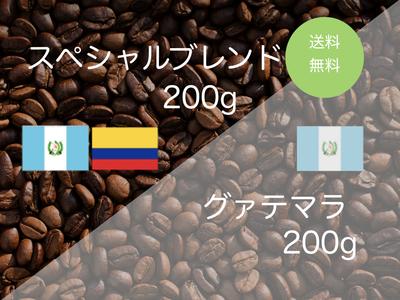 スペシャルブレンド&グァテマラ 400g