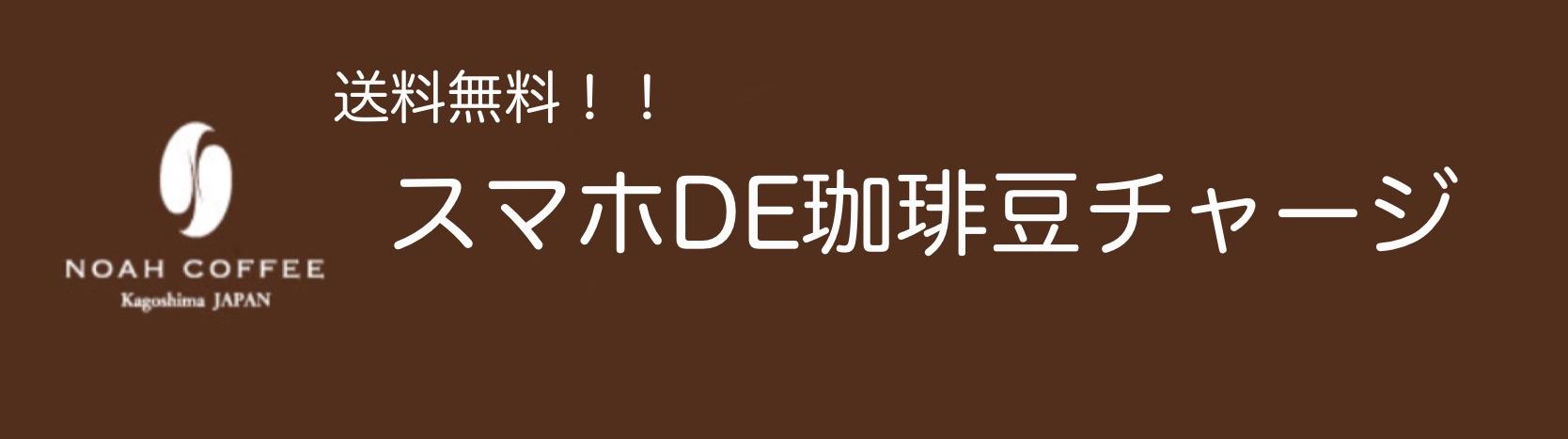スマホDE珈琲豆チャージバナー