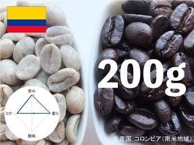 コロンビア(深煎り)200g