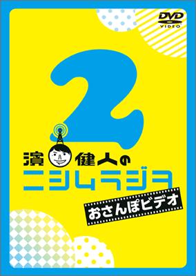 DVD 濱 健人のニシムラジヲ・おさんぽビデオ2