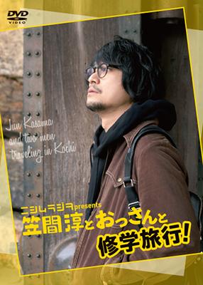 DVD 笠間淳とおっさんと修学旅行!