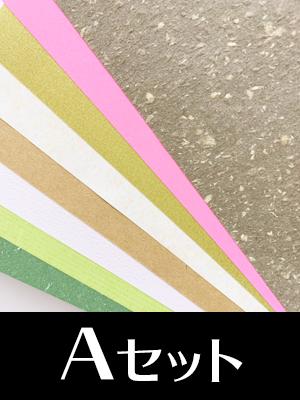 ちょっとステキな特殊紙セット【A】