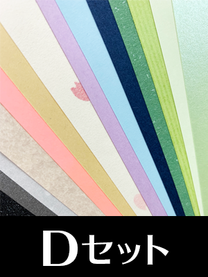ちょっとステキな特殊紙セット【D】