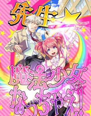 漫画本「先生★魔法少女になっちゃえ!」