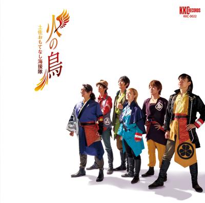 CD 火の鳥/Welcomeこうち旅広場 ジャケット新装盤