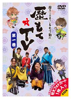DVD 歴sing♪&もて勤の歴もて☆TV 第一巻