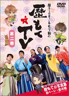 DVD 歴sing♪&もて勤の歴もて☆TV 第二巻