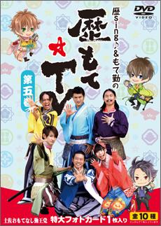 DVD 歴sing♪&もて勤の歴もて☆TV 第五巻