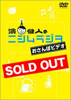 【販売終了】DVD 濱健人のニシムラジヲ・おさんぽビデオ