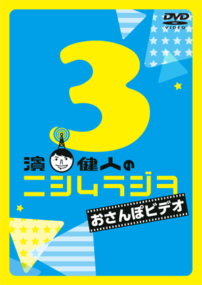DVD 濱 健人のニシムラジヲ・おさんぽビデオ3