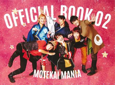 もて海 オフィシャルブック02/MOTEKAI MANIA
