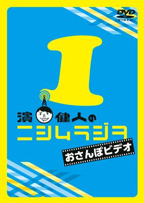 DVD 濱 健人のニシムラジヲ・おさんぽビデオ【ジャケット新装版】