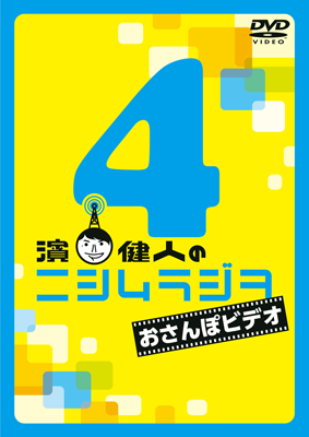 DVD 濱 健人のニシムラジヲ・おさんぽビデオ4