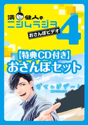 【特典CD付き】おさんぽセット