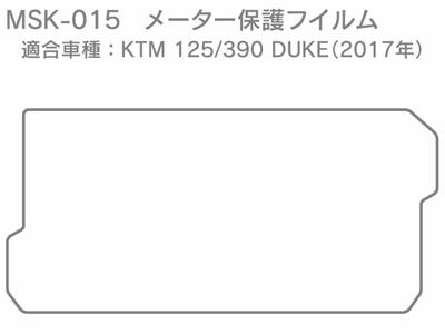メーター保護フィルム KTM 125/390 DUKE(2017~2018年)用
