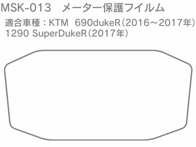 メーター保護フィルム KTM 790 DUKE, 690 DUKE/R(Y16-Y18), 1290 SUPER DUKE R(Y17-Y18)用