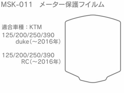 メーター保護フィルム KTM 125/200/250/390 DUKE/RC(~2016年)用